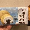 モチクリーム  わらびもちアイス 食べてみました