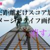 Unity ランゲームを作ろう⑤、スコアの実装とライフ画像の実装 3Dゲーム作り⑨