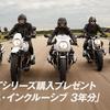 R nineTシリーズサービス・インクルーシブ 3年分プレゼント