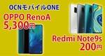 OCNモバイルONE 歳末セール Redmi Note 9sが200円、OPPO Reno A 5300円!