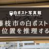 白ポストの探し方、藤枝市の白ポストの位置を推理する