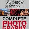 【9/25まで】「Kindle本50%OFFセール」「Kindle雑誌99円均一セール」【カメラ&アウトドア本】