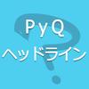 PyCon JP 2017 チュートリアル: 明日から使えるプログラミング入門 〜Pythonを右腕にしよう〜