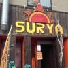 小樽市の海を観ながら激うまナンカレーが食べられる店!~CURRY CAFE SURYA~