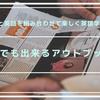 趣味と英語を組み合わせよう。一人でも簡単に出来るアウトプットのアイデア3つ。
