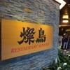 ハワイ おすすめ日本食のお店 3選