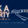 第6回イカパーティー開催決定!
