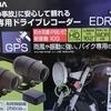 【バイク用品】ドライブレコーダーEDR-21Gを購入!