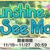 イベント「Sunshine See May」開催!
