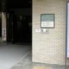 冬の京都・新春洛南パワースポット巡り『京都市歴史資料館 ~京都の町式目~ 』