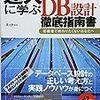 DB・データ設計やテストデータに関する定石を知って分かりやすいデータ構造にする