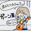 ~しま子ちゃん 初めてのギター弦選び方の巻~
