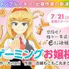 ルーキー出身作家の新連載が少年ジャンプ+で7/21(火)スタート!
