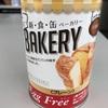 甘くて美味かった!新食缶ベーカリーは非常食のパンとしておすすめ。
