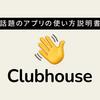 Clubhouseが日本でオワコンになったワケ