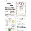 趣味のサークル体験会紹介(NO2)