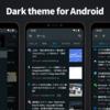 Androidアプリ「はてなブックマーク」はAndroid 10に対応し、新機能「ダークテーマ」にも対応しました