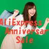 AliExpressのアニバーサリー記念セール2019最新情報!クーポン