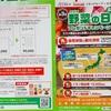 イオン商品券10000円分など当たる! 野菜の日プレゼントキャンペーン 9/30〆
