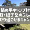 【鍋の平キャンプ村】阿蘇・根子岳のふもとでのんびり過ごせるキャンプ場