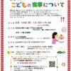 9月「乳離れと子どもの食事について」のお知らせ