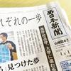 小学校の先生の異動先を新聞で知る。
