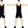 目指せ1週間1キロ減少!!筋トレドクターの痩せ筋トレ実践編!!肩編!