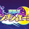 Nintendo Switch「空飛ぶブンブンバーン」が本日4月6日アップデート!マジカル教習所がオープン!