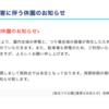 横須賀アイクル・海辺つり公園・うみかぜ公園は釣り禁止です