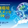 びわ湖環境ビジネスメッセ2019出展のご案内