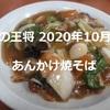 【餃子の王将 2020年10月限定】「あんかけ焼きそば」は、お酢とからしで倍うまい!^^※YouTube動画あり