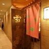 北海道ルスツリゾートの寿司屋さん