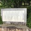 万葉歌碑を訪ねて(その226-1)―京都府城陽市寺田 正道官衙遺跡公園「古代城陽を詠んだ万葉歌」(1)―