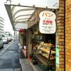 京都のおいしいパン屋さん|天狗堂 海野製パン所