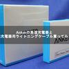 Ankerの急速充電器と急速充電器用ライトニングケーブル買ってみた!