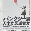 大阪でバンクシー 見たかった