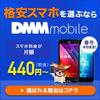 DMMモバイルなら月額たったの440円!オプションで電話がかけ放題
