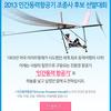 人力飛行機in韓国2013 予選