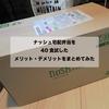 【nosh(ナッシュ)冷凍宅配弁当を50食試した口コミ】コロナ自粛・一人暮らしに低糖質でオススメ!味・料金・システム・メリット・デメリットのまとめ
