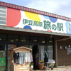 伊豆のバリアフリー情報(遊ぶ:伊豆旅の駅ぐらんぱるポート)