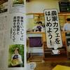家の光 9月号に、畑のGOCHISOが掲載されました