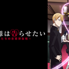 TVアニメ「かぐや様は告らせたい」第2期制作決定!