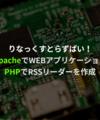 Raspberry PiでWEBアプリケーションを作る (3 - RSSフィードの作成)