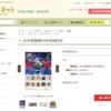 永井豪画業50年突破記念フレーム切手セットを買っちゃいました。