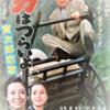 第8作「男はつらいよ 寅次郎恋歌」初代おいちゃん森川信、伝説の名台詞