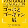 【美術鑑賞】 『ゴッホとゴーギャン展』 東京都美術館