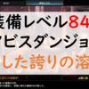 【LOST ARK】装備レベル840アビスダンジョン(失墜した誇りの溶鉱炉)