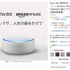 【ご注意】Echo Dotを999円で買ってすぐにAmazon Music Unlimitedはキャンセルできるのか?デメリットは?