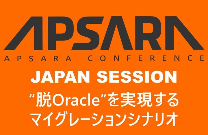 【レポート】脱Oracleを実現!Alibaba Cloudを活用したマイグレーションシナリオ #ApsaraConference