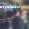台湾で1番有名なアイス「宮原眼科」はインスタ映え狙いの女子必見